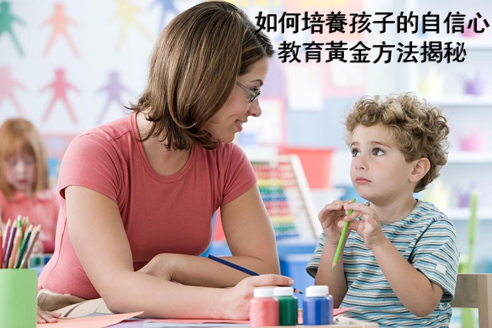 如何培养孩子的自信心 教育黄金方法揭秘