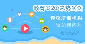 教育O2O来势汹汹,传统培训机构该如何应对?